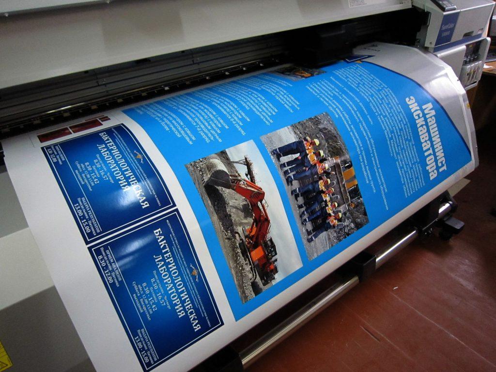 Печать плакатов в Днепре