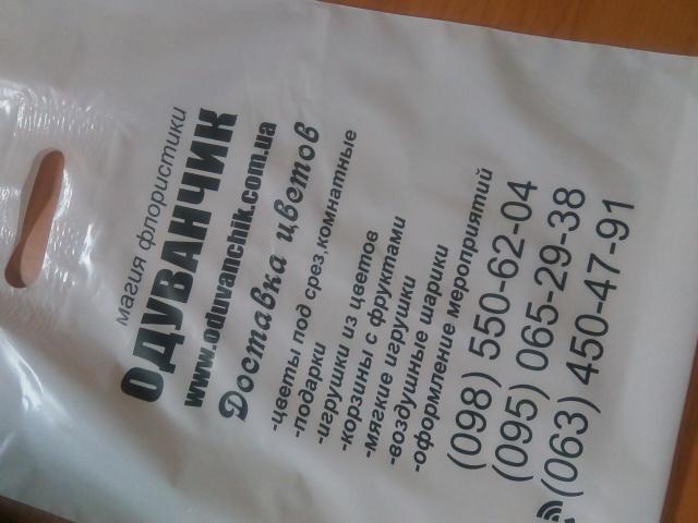 Печать на пакетах Днепр