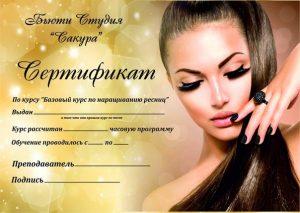 Заказать сертификат Днепр