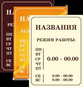 Табличка режим работы Днепр