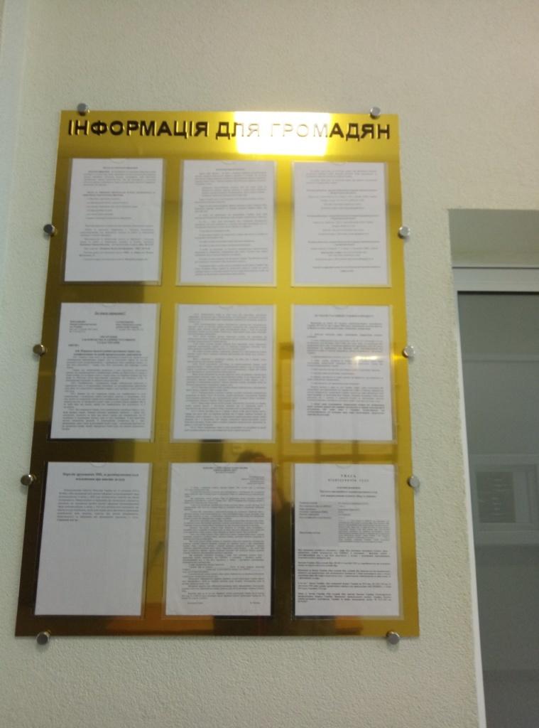 інформація для громадян стенд