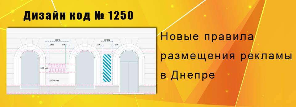Новые правила размещения рекламы в Днепре  дизайн код 1250