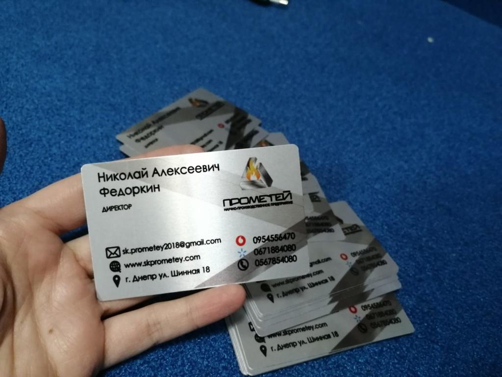визитки из металла Днепр